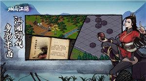 烟雨江湖红包版图2