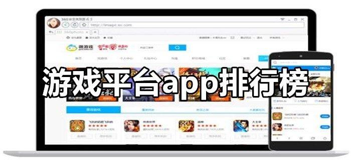 游戏平台app排行榜