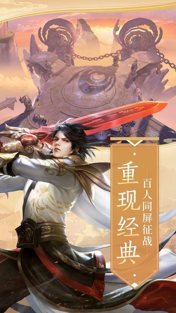 剑宗奇缘2红包版图2