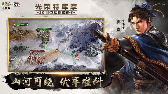 三國志戰略版圖1