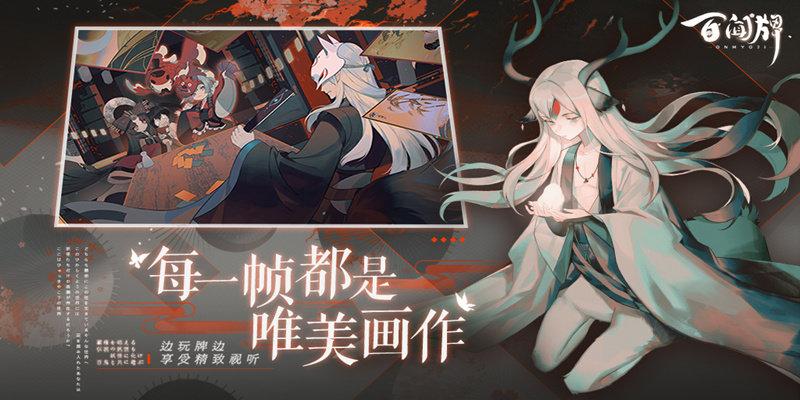 阴阳师百闻牌图3