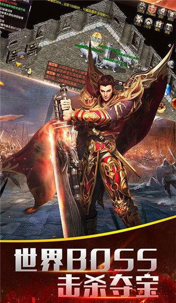 火龍復古傳奇手游官網版圖2