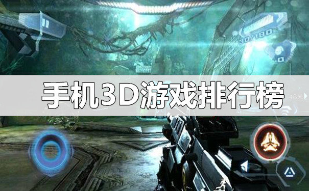 手机3D游戏排行榜
