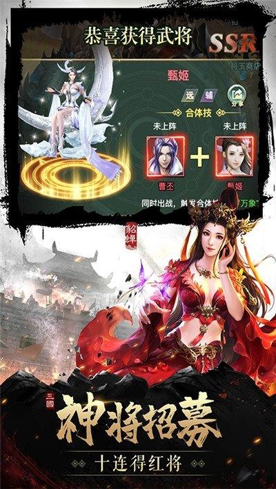 幻想三国红包版图3