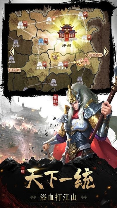 幻想三国红包版图1