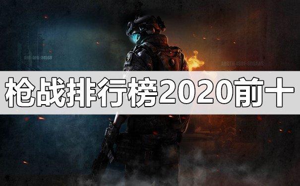 枪战手游排行榜2020前十名