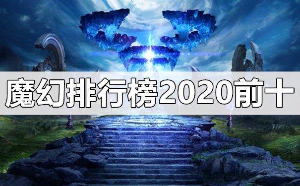 魔幻手游排行榜2020前十名