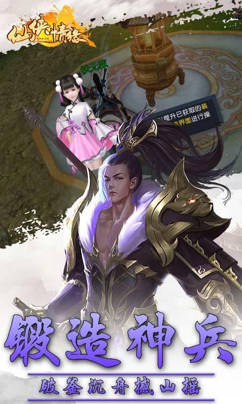 仙侠情缘手游图4