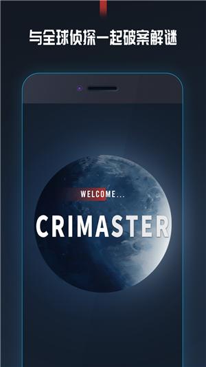 Crimaster白色死神圖1
