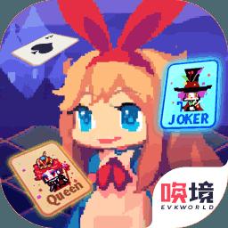 愛麗絲跳躍(測試服)