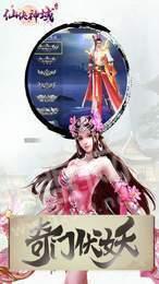 仙侠神域红包版图3