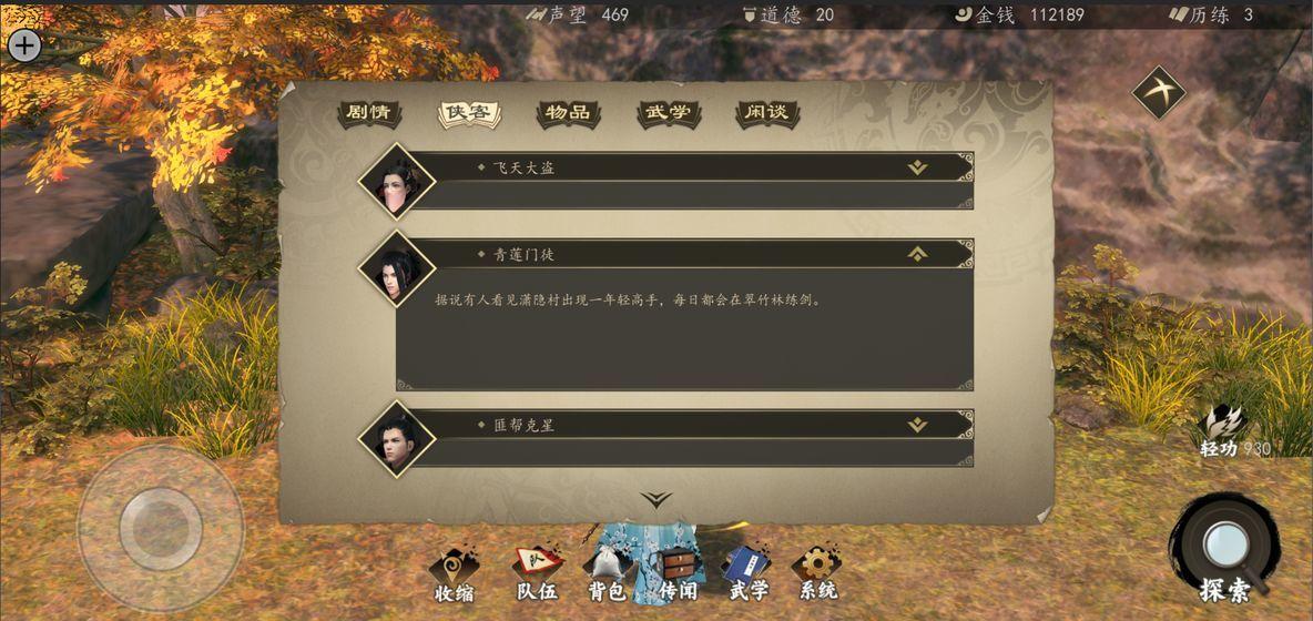 下一站江湖Ⅰ圖2
