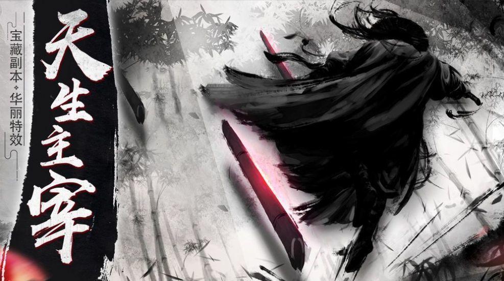 御剑归途红包版图3