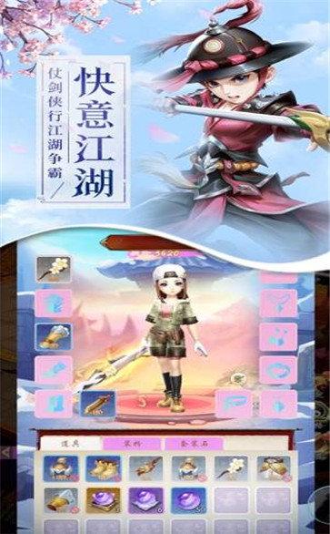 大梦江湖御剑行天下图2