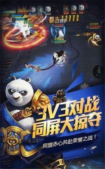 暴走熊猫人图1