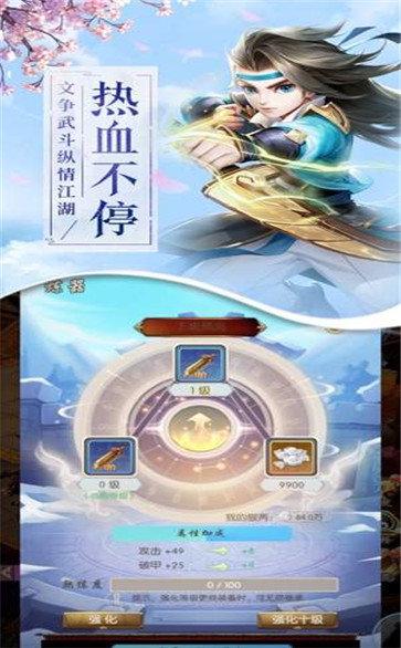 大梦江湖御剑行天下图3