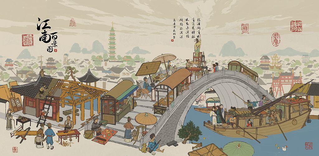 江南百景图图1