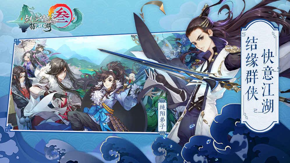 剑网3指尖江湖官网版图1