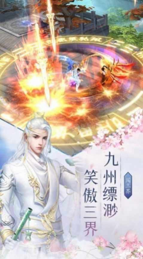 仙剑琉璃红包版5.0图2