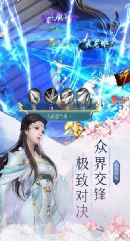 仙剑琉璃红包版5.0图1