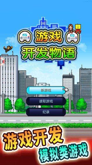 游戏开发物语破解版图5