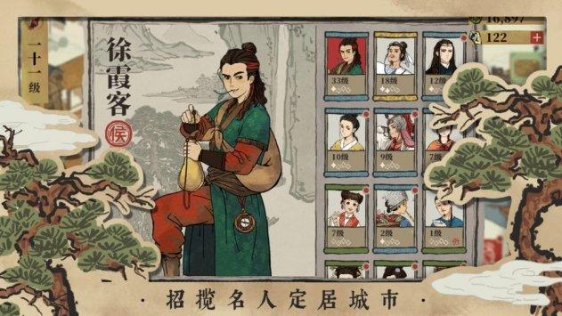 江南百景圖官方版圖2