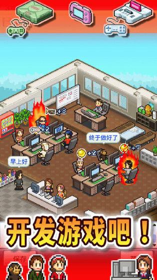游戏开发物语破解版图4