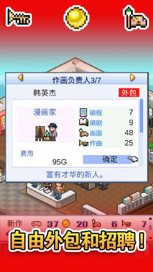 游戏开发物语破解版图3