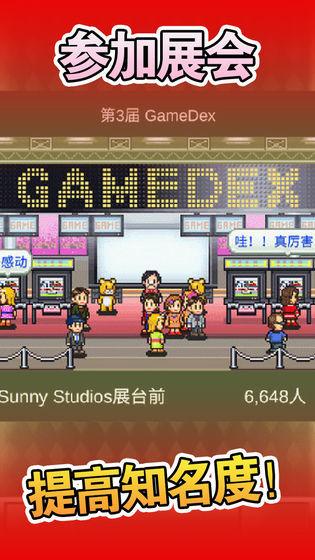 游戏开发物语破解版图2