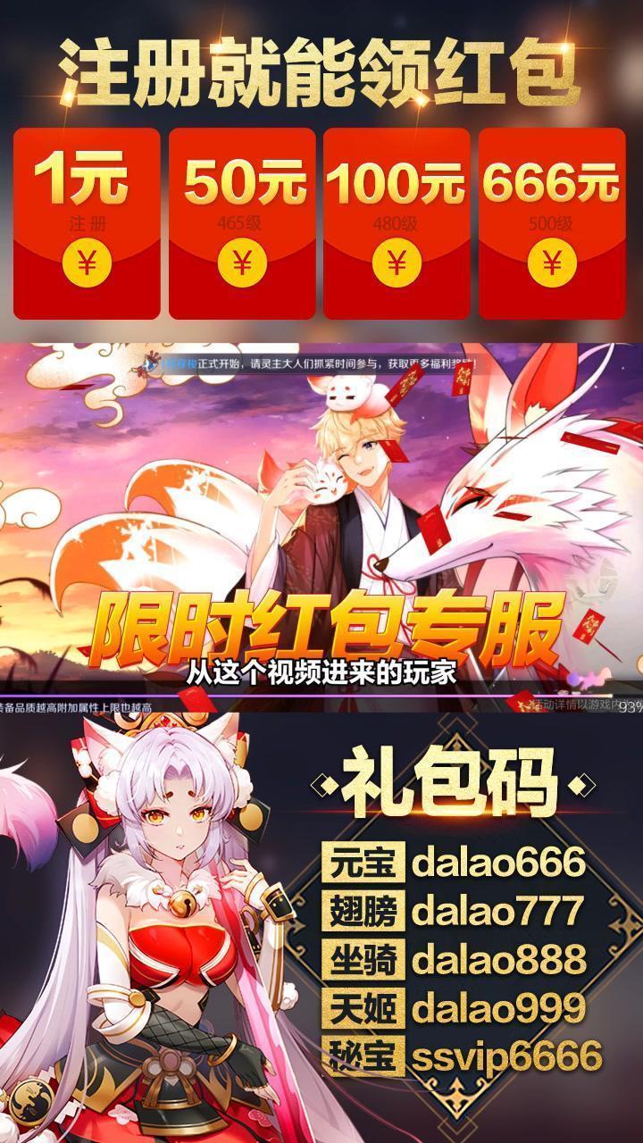 妖月传说红包版图3