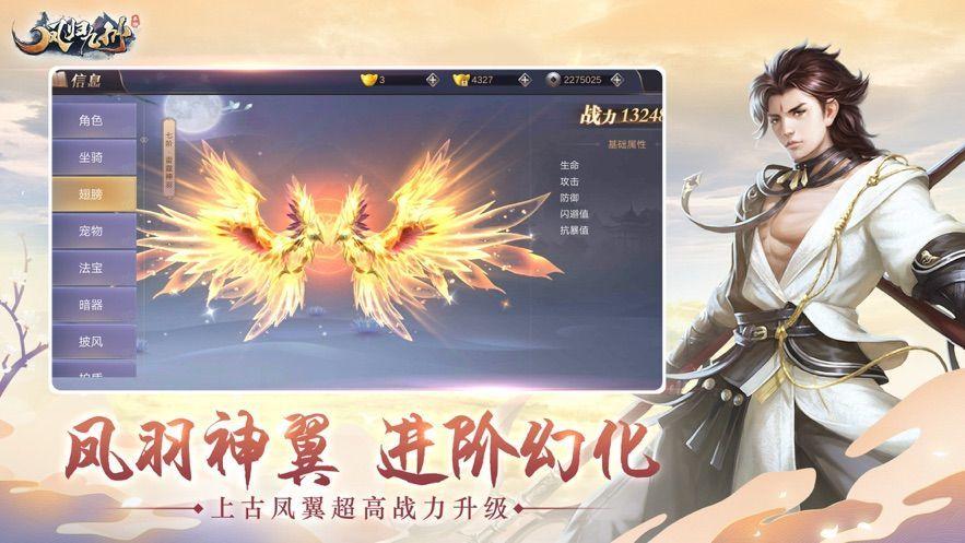 凤归九州红包版图2