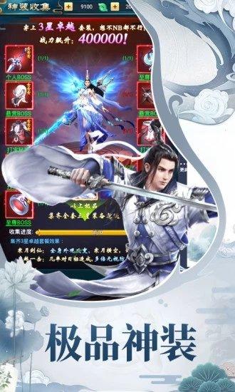 御剑乾坤之遮天剑红包版图3