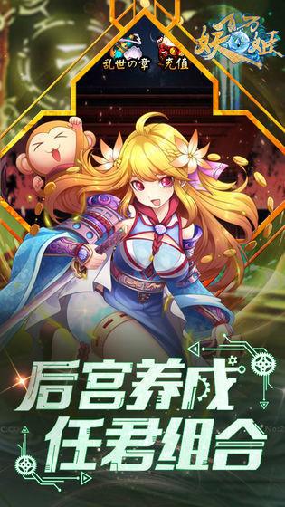 妖姬錄官網版圖2