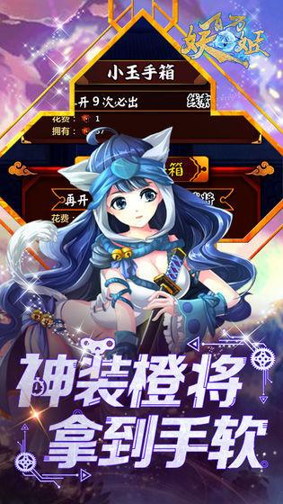 妖姬錄官網版圖1