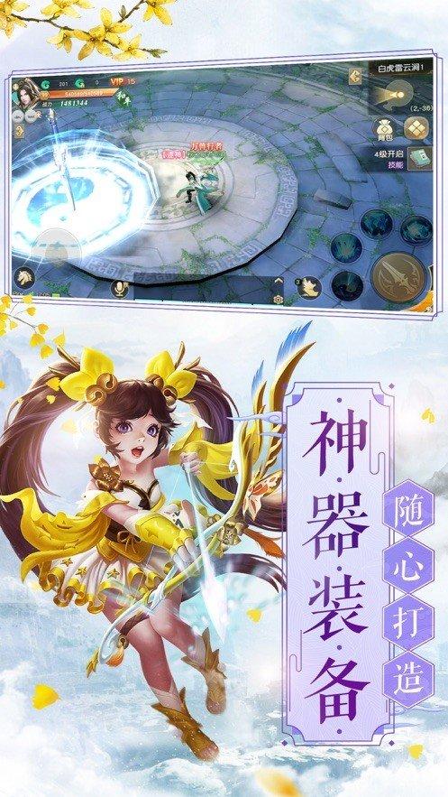梦幻天姬红包版图3
