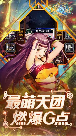 妖姬錄官網版圖3