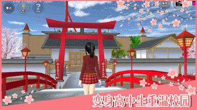 樱花校园模拟器追风汉化版图1
