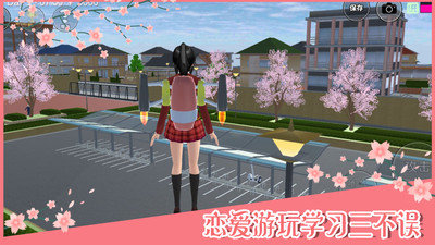 樱花校园模拟器追风汉化版图4