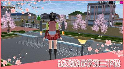 樱花校园模拟器2020最新版图1