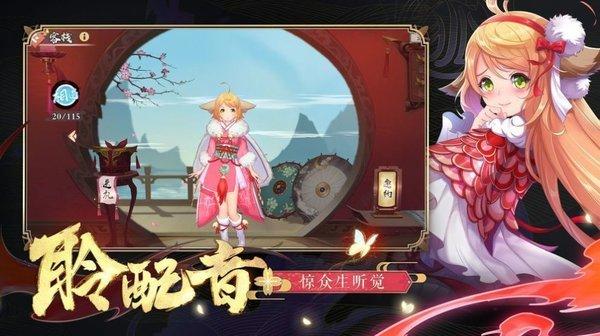 元氣妖狐圖2