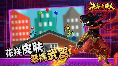 決斗火柴人最新版圖3