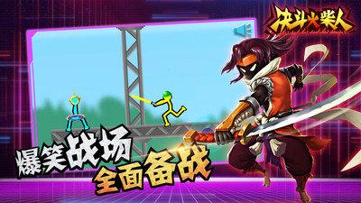 決斗火柴人最新版圖4