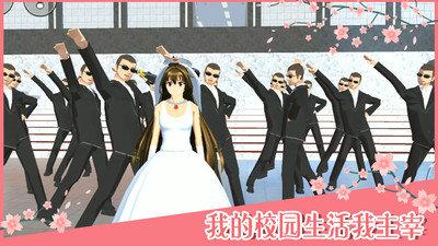 櫻花校園模擬器公主版圖4