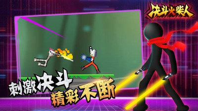 決斗火柴人最新版圖2