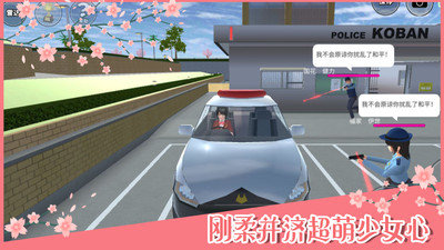 櫻花校園模擬器公主版圖1