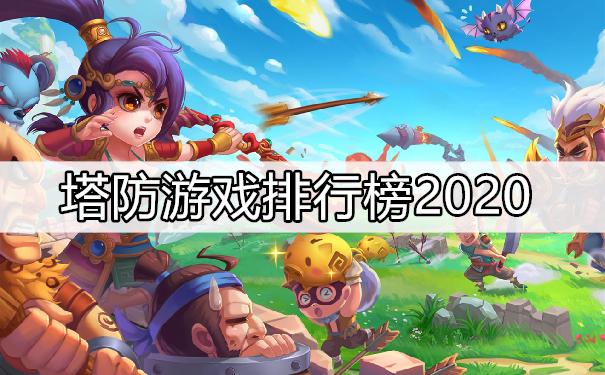 塔防游戏排行榜2020