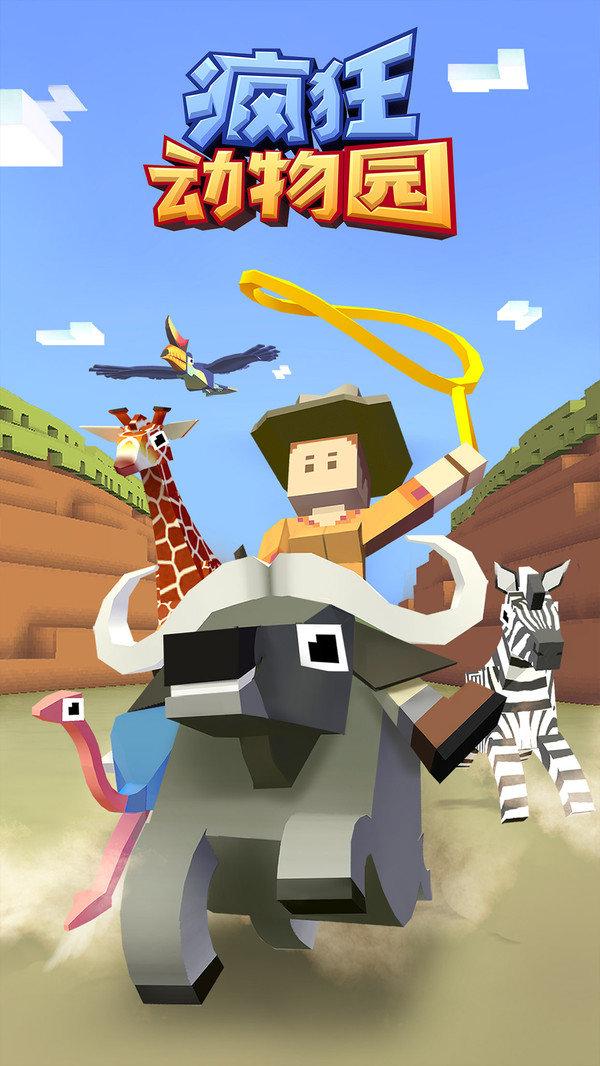 瘋狂動物園破解版圖5