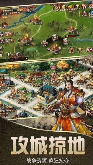 乱斗三国图1