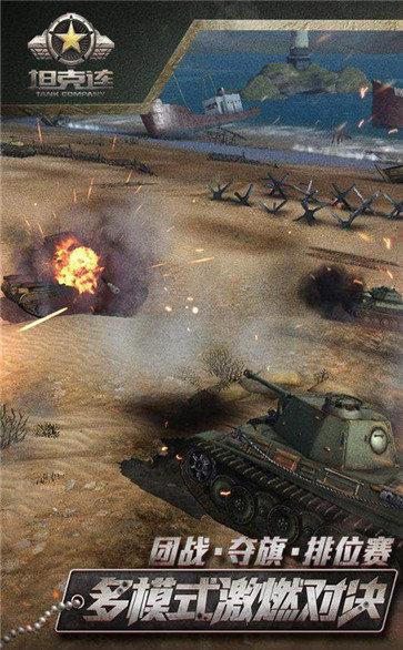坦克连图3