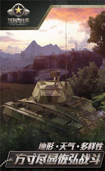 坦克連圖1